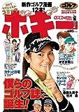 ゴルフダイジェストコミック ボギー 2013年 11月号 [雑誌]
