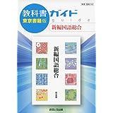 教科書ガイド東京書籍版新編国語総合