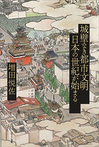 城壁なき都市文明 日本の世紀が始まる