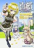 白猫プロジェクト ひこうじま公園 1 (ファミ通クリアコミックス)