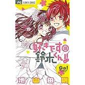 好きです鈴木くん!! 18 (少コミフラワーコミックス)