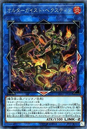 オルターガイスト・へクスティア シークレットレア 遊戯王 エクストリーム・フォース exfo-jp046