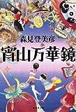 宵山万華鏡 (集英社文庫)[Kindle版]