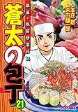 蒼太の包丁 21 (マンサンコミックス)