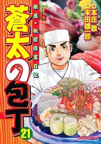 蒼太の包丁 21 (マンサンコミックス)の詳細を見る