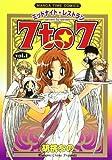 ミッドナイトレストラン7 to 7 vol.1 (まんがタイムコミックス)