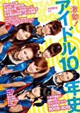 映画秘宝EX激動!アイドル10年史 (洋泉社MOOK)