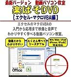 動画パソコン教室『楽ぱそDVD』【エクセル・マクロVBA】エクセルのマクロVBAを動画で楽々マスター! 最新バージョン