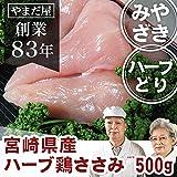 九州産 鹿児島県産 宮崎県産 銘柄鶏 とり肉 国産 鶏肉 ハーブ鶏 ハーブどり ハーブチキン 鶏ササミ 500g (約7?8本)