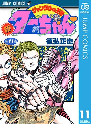 新ジャングルの王者ターちゃん 11 (ジャンプコミックスDIGITAL)