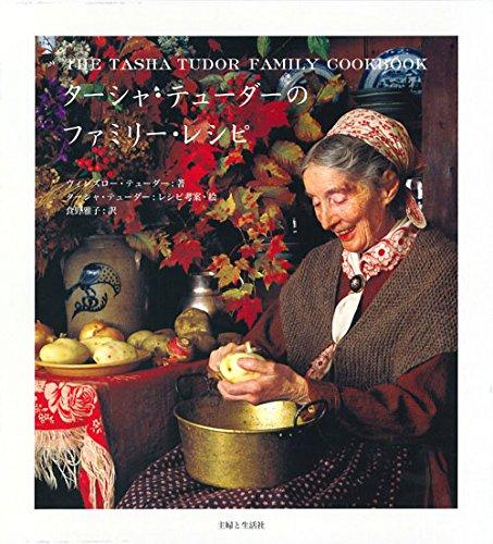 ターシャ・テューダーのファミリー・レシピ