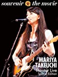 【初回プレス特典あり】souvenir the movie ~MARIYA TAKEUCHI Theater Live…