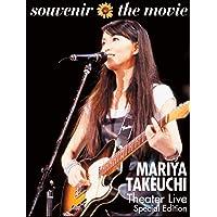 【初回プレス特典あり】souvenir the movie ~MARIYA TAKEUCHI Theater Live…