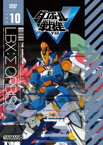ダンボール戦機W 第10巻  DVD