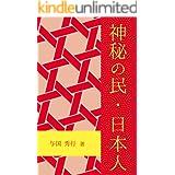 神秘の民・日本人: 世界を救うのは、あなた (ミスマルライブラリー)
