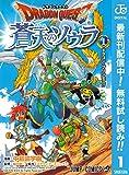 ドラゴンクエスト 蒼天のソウラ【期間限定無料】 1 (ジャンプコミックスDIGITAL)