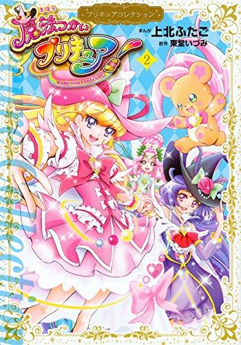 魔法つかいプリキュア!2 プリキュアコレクション (ワイドKC なかよし)