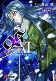 9S(ナインエス)〈11〉true side (電撃文庫)