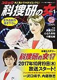 コミック科捜研の女 / たむろ未知 のシリーズ情報を見る