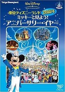東京ディズニーランド20周年 ミッキーと見よう!アニバーサリー・イヤー [DVD]