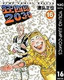 狂四郎2030 16 (ヤングジャンプコミックスDIGITAL)