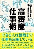 「成果を増やす 働く時間は減らす 高密度仕事術」古川武士