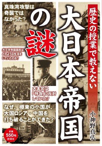 歴史の授業で教えない 大日本帝国の謎の詳細を見る