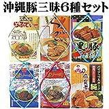 沖縄豚三昧6種セット らふてぃ 辛口らふてぃ 黒豚らふてぃ パイナップルポーク そーき 辛口そーき 中部食品 人気の沖縄土産詰め合わせ 旅の荷物を減らせる おすすめ商品のまとめ買い