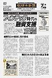 税理士新聞(2018年05月25日付)1593号[新聞] (旬刊)