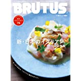 BRUTUS(ブルータス) 2019年6/1号No.893[新・日本のイタリアン。]