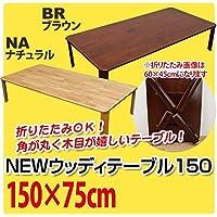 【アウトレット品】 NEWウッディーテーブル/折りたたみローテーブル [長方形 150cm×75cm] ブラウン 木製 [完成品]
