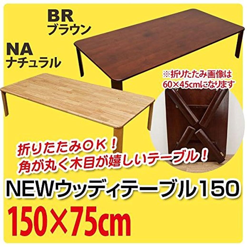 破壊する遺伝的曇ったWZ-1500NA(4.6)NEWウッディーテーブル 150 ナチュラル