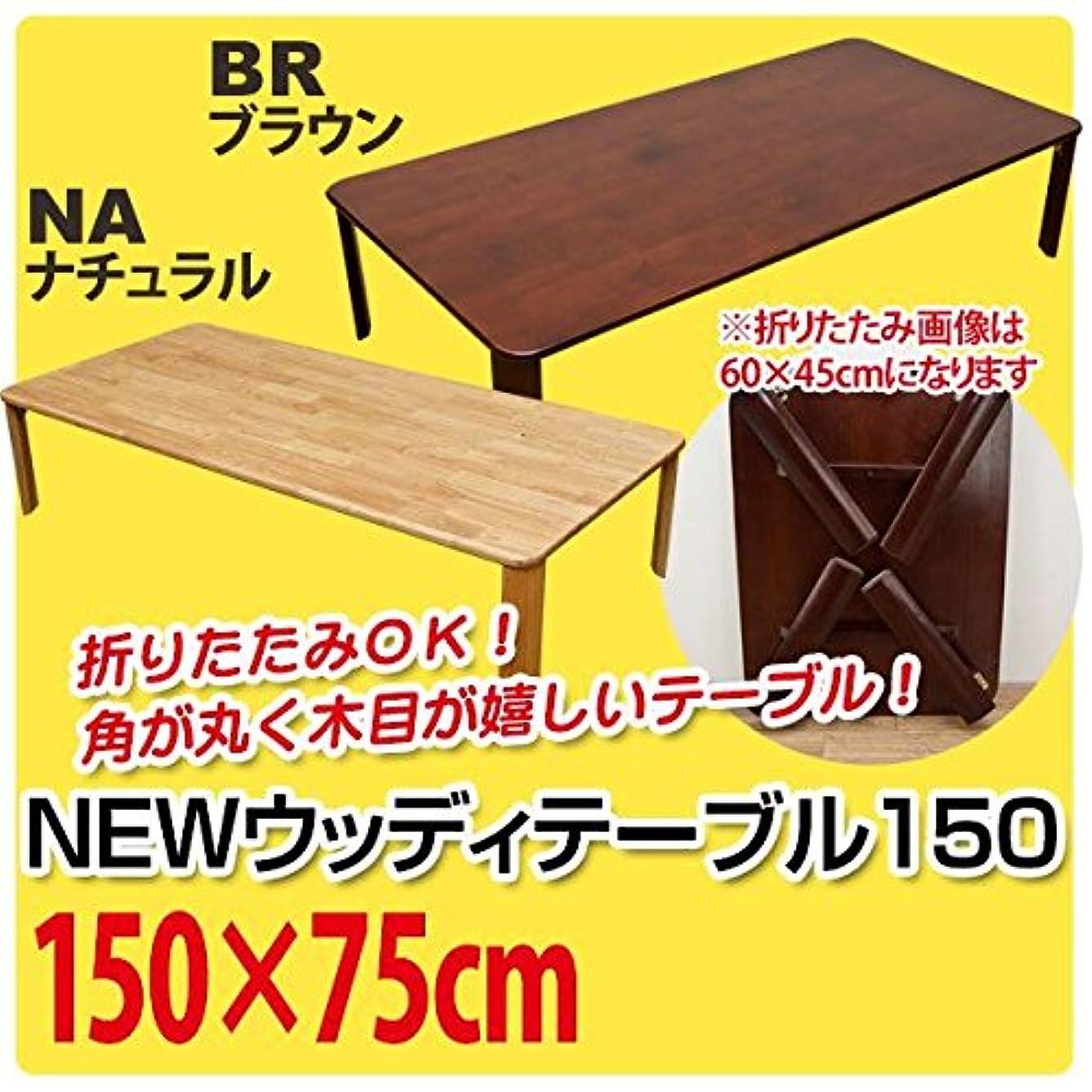 優遇スリッパ談話WZ-1500NA(4.6)NEWウッディーテーブル 150 ナチュラル