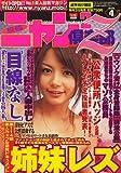 ニャン2倶楽部Z (ゼット) 2007年 04月号 [雑誌]