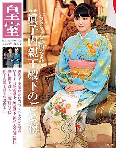 皇室72号 2016年秋 (扶桑社ムック)