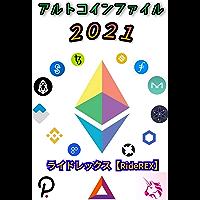 アルトコインファイル2021