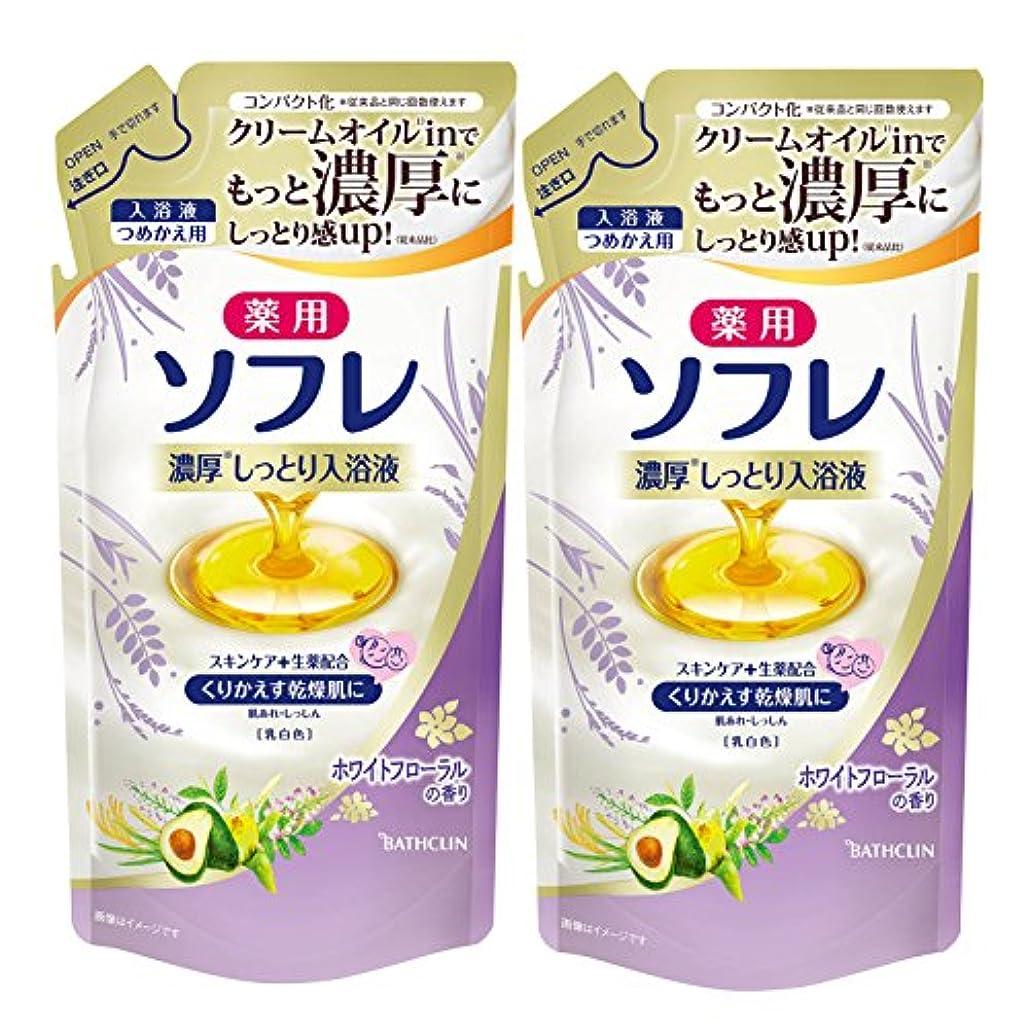 退屈な静けさ小間【セット品】薬用ソフレ 濃厚しっとり入浴液 ホワイトフローラルの香り つめかえ用 400mL (医薬部外品) 2個セット