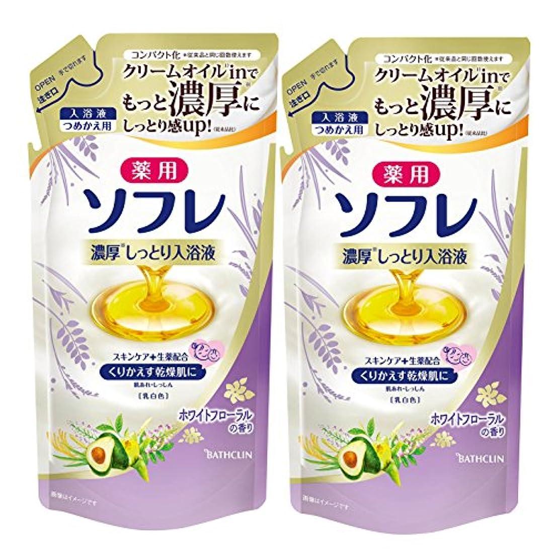 直径結果として助けになる【セット品】薬用ソフレ 濃厚しっとり入浴液 ホワイトフローラルの香り つめかえ用 400mL (医薬部外品) 2個セット
