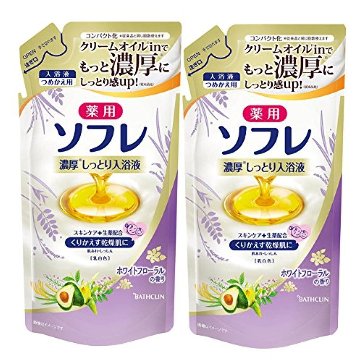 長々とほうき犠牲【セット品】薬用ソフレ 濃厚しっとり入浴液 ホワイトフローラルの香り つめかえ用 400mL (医薬部外品) 2個セット