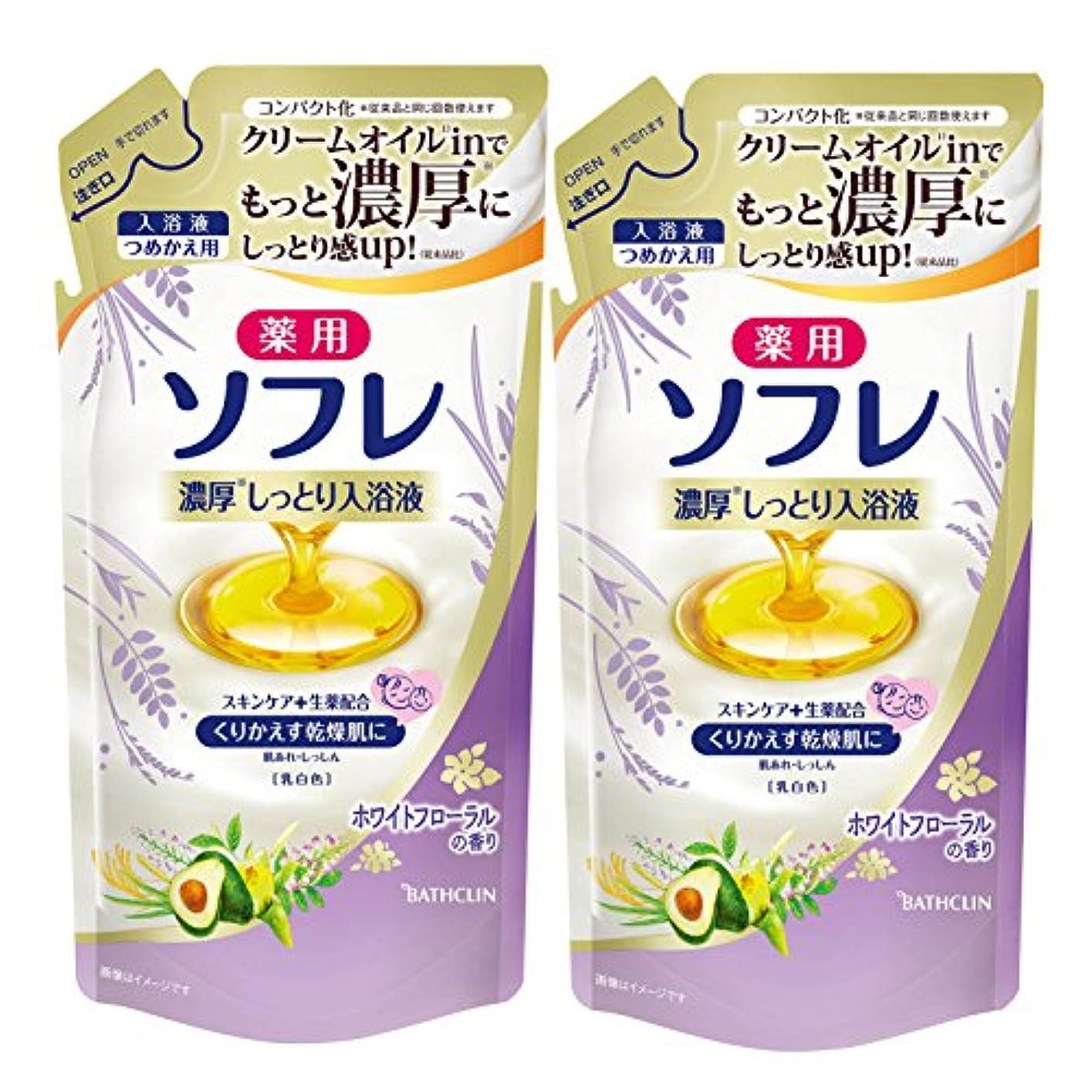 フェミニン意味のある特権的【セット品】薬用ソフレ 濃厚しっとり入浴液 ホワイトフローラルの香り つめかえ用 400mL (医薬部外品) 2個セット