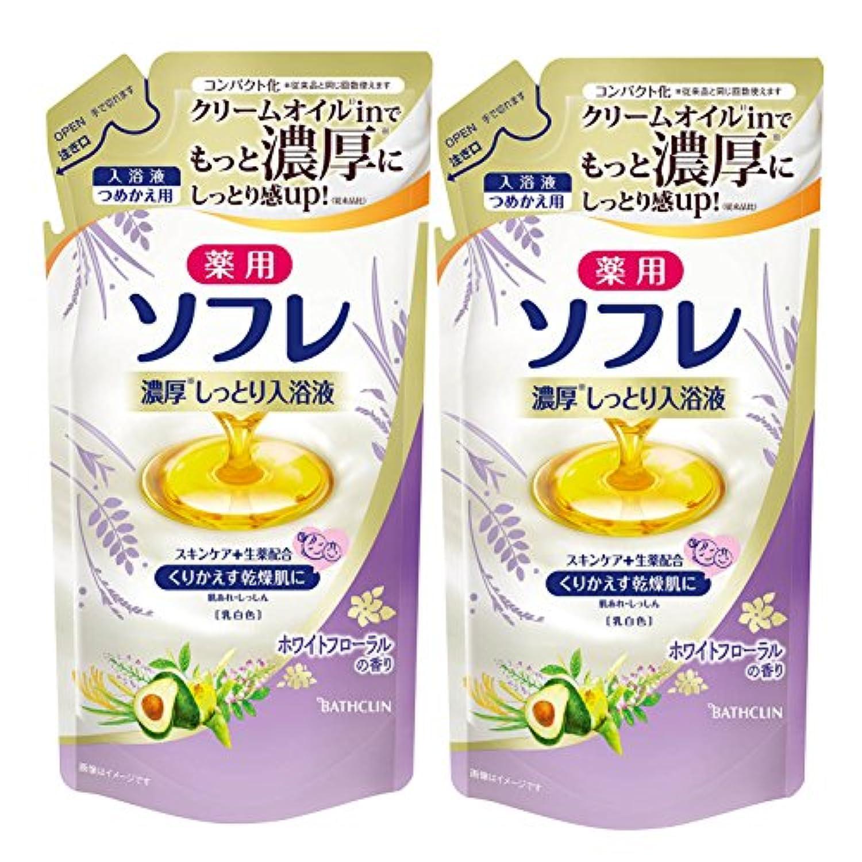 グリース郊外直面する【セット品】薬用ソフレ 濃厚しっとり入浴液 ホワイトフローラルの香り つめかえ用 400mL (医薬部外品) 2個セット