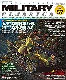 MILITARY CLASSICS (ミリタリー・クラシックス) 2017年6月