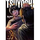 TSUYOSHI 誰も勝てない、アイツには (11) (裏少年サンデーコミックス)