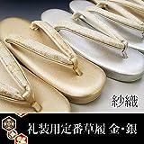 紗織 礼装用定番草履 三枚芯≪金・銀≫ (L, 金)