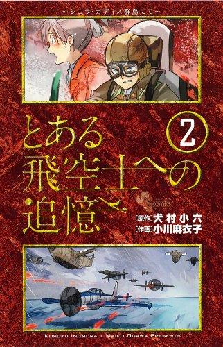 とある飛空士への追憶 2 (ゲッサン少年サンデーコミックス)