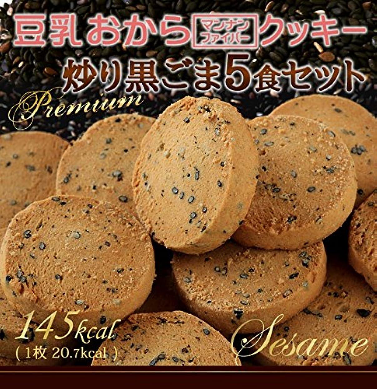 ポインタ誇張する味豆乳おからクッキー5食パック 【ごま味】 ダイエットクッキー