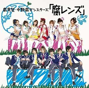 「腐レンズ」(初回限定盤A)(DVD付)