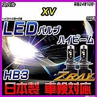 スバル XV GP系 平成24年10月- 【LED ホワイトバルブ】 日本製 3年保証 車検対応 led LEDライト