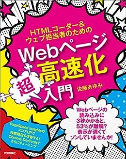 [佐藤 あゆみ]のHTMLコーダー&ウェブ担当者のための Webページ高速化超入門