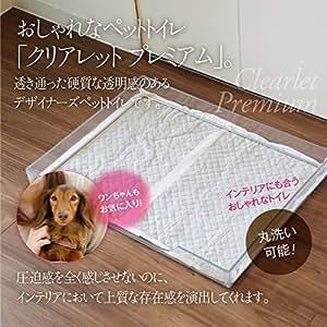 クリアレット・プレミアム Clearlet Premium 犬用トイレトレー&シーツストッパー